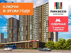 ЖК «Пикассо». ЗАО, Тропарево-Никулино. Дом готов! Выдаём ключи в этом году!
